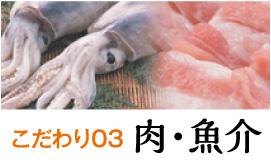 こだわり03 肉・魚介