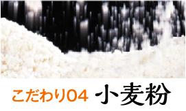 こだわり04 小麦粉